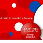 【ラジオ出演!明日13:25〜13:42  bay fm 】