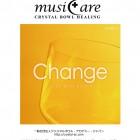 【変化をラクラクと乗り越えるためのクリスタルボウルの音色 04_Change】クリスタルボウルアカデミー通信 ~2012年12月19日号~