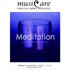 【ディープな瞑想が実現してしまうクリスタルボウルCD~ 08_Meditation】クリスタルボウルアカデミー通信 ~2012年12月27日号~