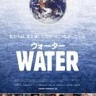 【8/30 水・命からの伝言 講演会&映画「Water」上映会】にてクリスタルボウル演奏します