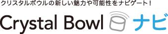 クリスタルボウルの新しい魅力や可能性をナビゲート!Crystal Bowlナビ